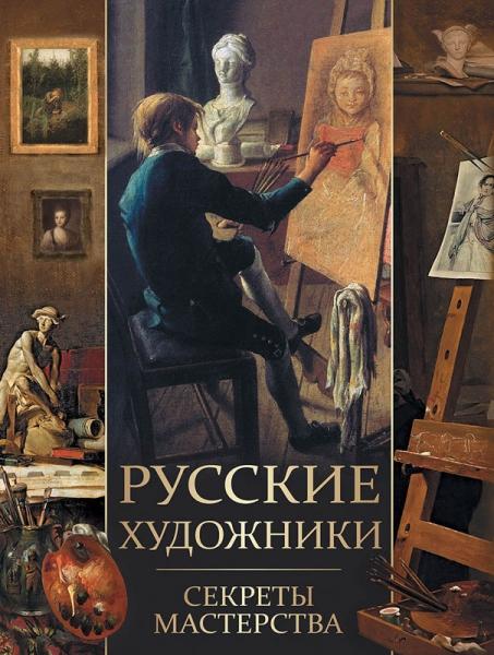 Русские художники. Секреты мастерства