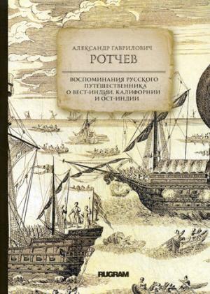 Воспоминания русского путешественника о Вест-Индии