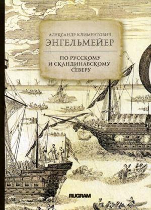 По русскому и скандинавскому северу