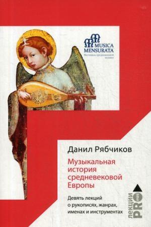 Музыкальная история средневековой Европы. Девять лекций о рукописях