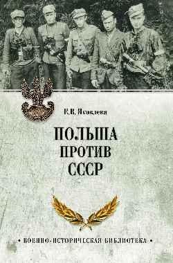 Польша против СССР. 1939-1950