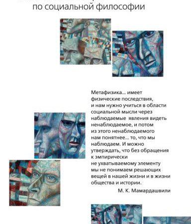 Вильнюсские лекции по социальной философии