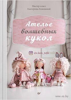 Ателье волшебных кукол. Мастер-класс Екатерины Кононовой