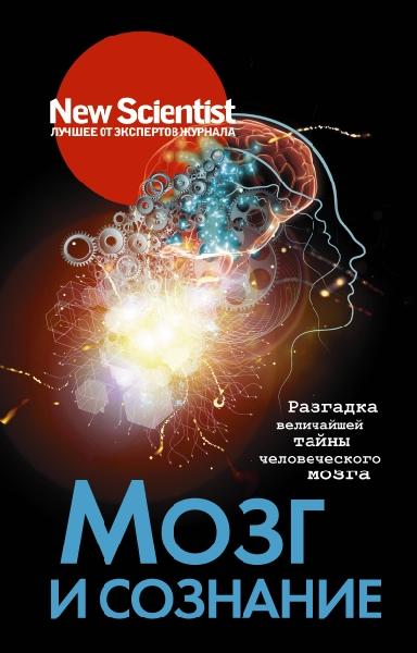 Мозг и сознание