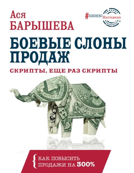 Боевые слоны продаж. Скрипты