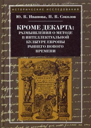 Кроме Декарта: размышления о методе в интеллектуальной культуре Европы раннего Нового времени