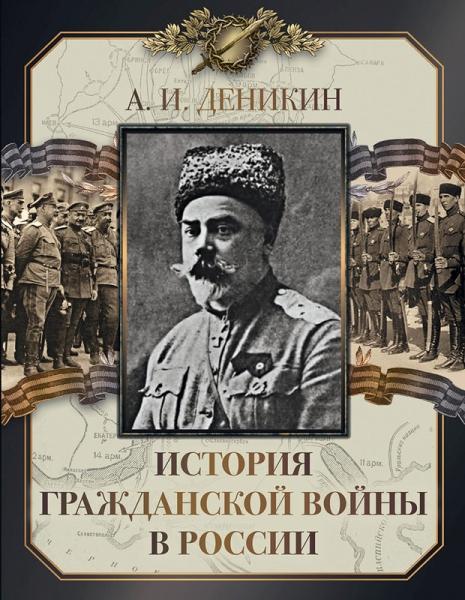 История Гражданской войны в России