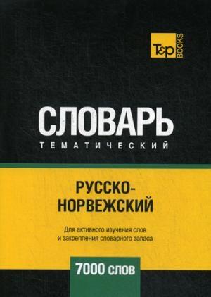 Русско-норвежский тематический словарь. 7000 слов