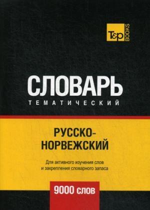 Русско-норвежский тематический словарь. 9000 слов