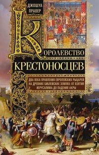 Королевство крестоносцев. Два века правления европейских рыцарей на древних библейских землях