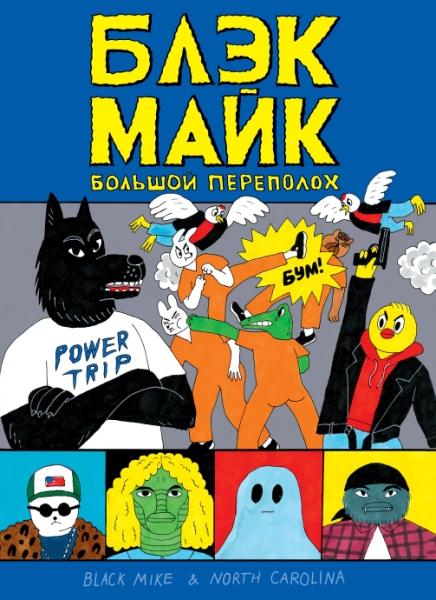 Блек Майк
