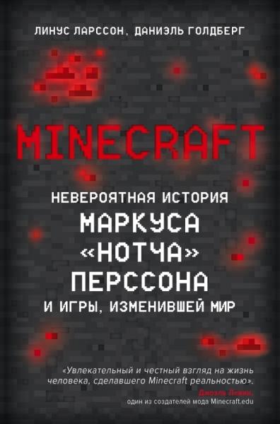 """Minecraft. Невероятная история Маркуса """"Нотча"""" Перссона и игры"""