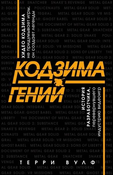 Кодзима - гений. История разработчика