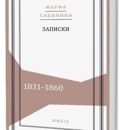 Записки. 1831-1860