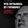 Что осталось от Гитлера? Историческая вина и политическое покаяние Германии
