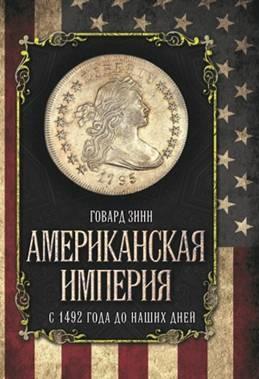 Американская империя. С 1492 года до наших дней