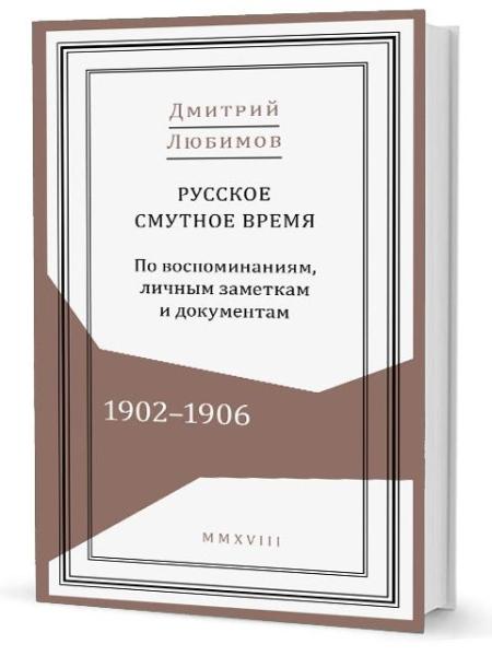 Русское смутное время. 1902-1906. По воспоминаниям