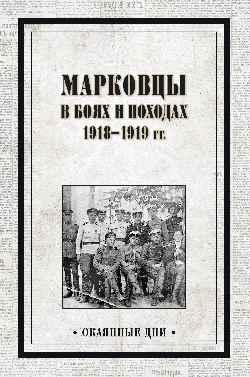 Марковцы в боях и походах. 1918-1919 год