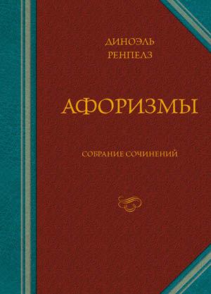 Афоризмы. Собрание сочинений (Пер. с английского)