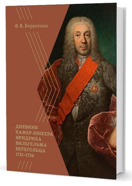 Дневник камер-юнкера Фридриха Вильгельма Берхгольца. 1721-1726