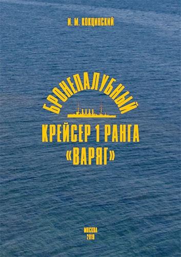 """Бронепалубный крейсер 1 ранга """"Варяг"""""""