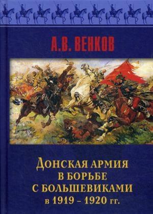 Донская армия в борьбе с большевиками в 1919-1920 годах