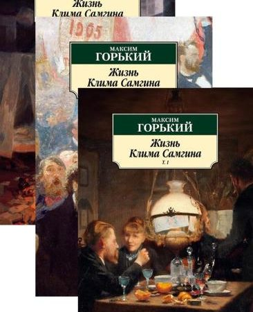 Жизнь Клима Самгина (в 3-х томах) (комплект)