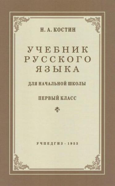 Учебник русского языка для начальной школы. 1 класс