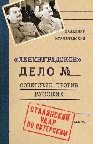 Ленинградское дело. Советские против русских. Сталинский удар по Питерским