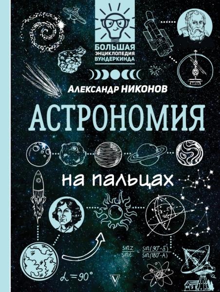 Астрономия на пальцах: в иллюстрациях