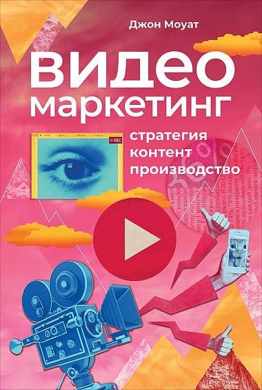 Видеомаркетинг. Стратегия