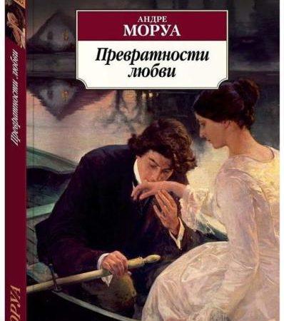 Превратности любви