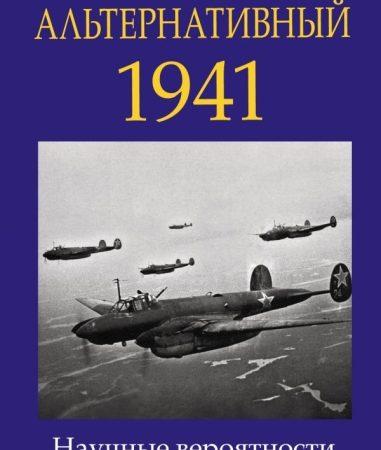Альтернативный 1941. Научные вероятности Великой Отечественной