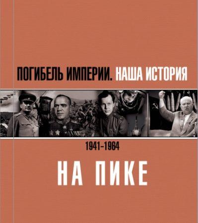 Погибель Империи. Наша история. 1941-1964. На пике