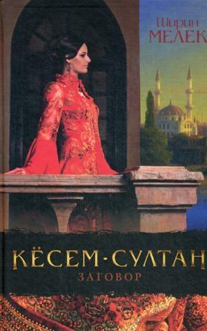 Кесем-султан. Заговор