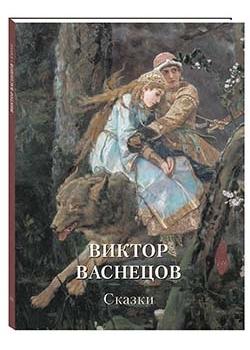 МЖЗФ Виктор Васнецов. Сказки