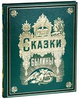 Русские сказки и былины