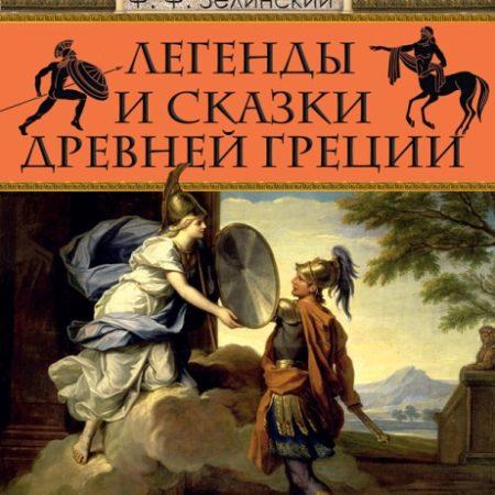 Легенды и сказки Древней Греции