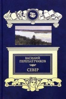Север. Очерки русской действительности
