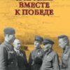 Партизаны и армия. Вместе к победе