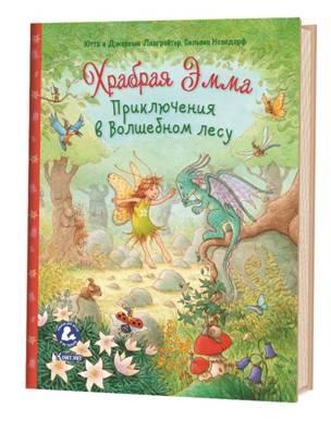 Храбрая Эмма. Приключения в волшебном лесу