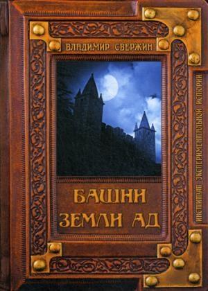 Башни земли Ад