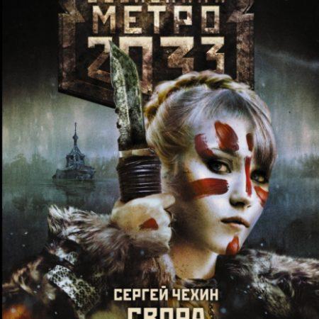 Метро 2033: Свора