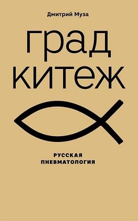 Град Китеж. Русская пневматология