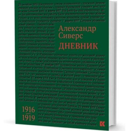 Дневник. 1916-1919