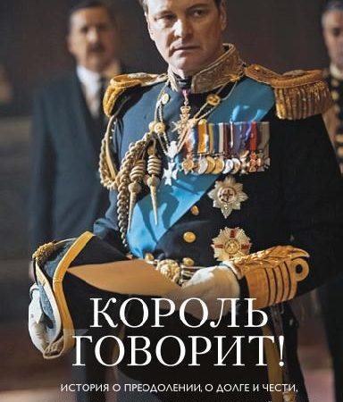 Король говорит! История о преодолении