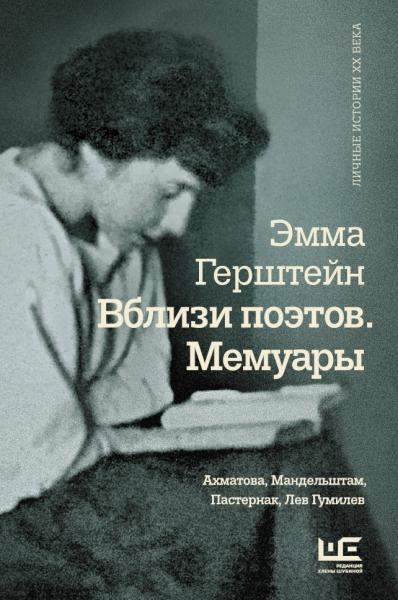 Вблизи поэтов. Мемуары: Ахматова