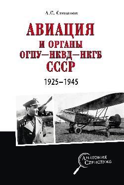 Авиация и органы ОГПУ-НКВД-НКГБ СССР. 1925-1945