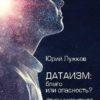 Датаизм: благо или опасность? Записки сумашедшего