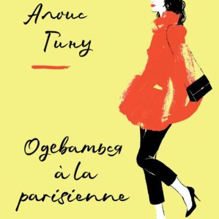 Одеваться a la parisienne